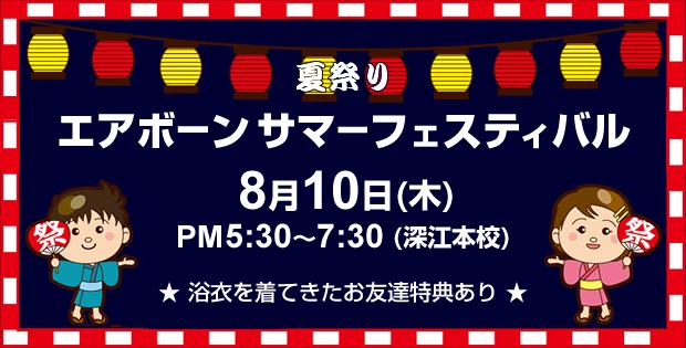 """8/10 夏祭り""""エアボーンサマーフェスティバル"""